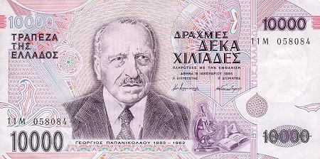 Greek drachmas